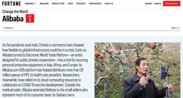 财富杂志连续数年致敬阿里 称其为中国农业找到新方向