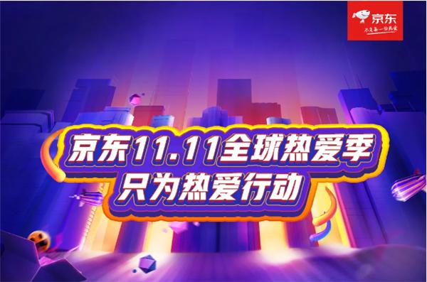 """京东11.11全球热爱季开启 物流企业开启全面""""备战""""模式"""