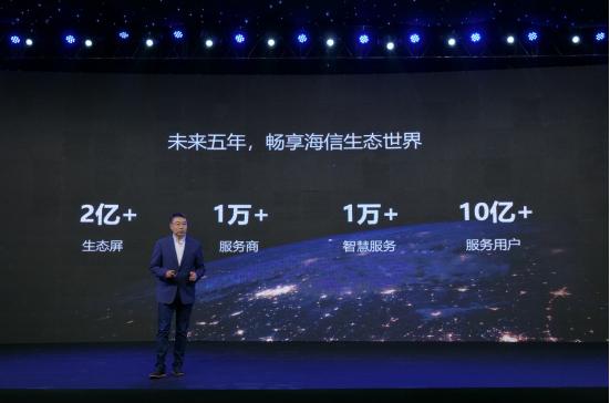 于芝涛:海信年内将推出AR/VR一体机