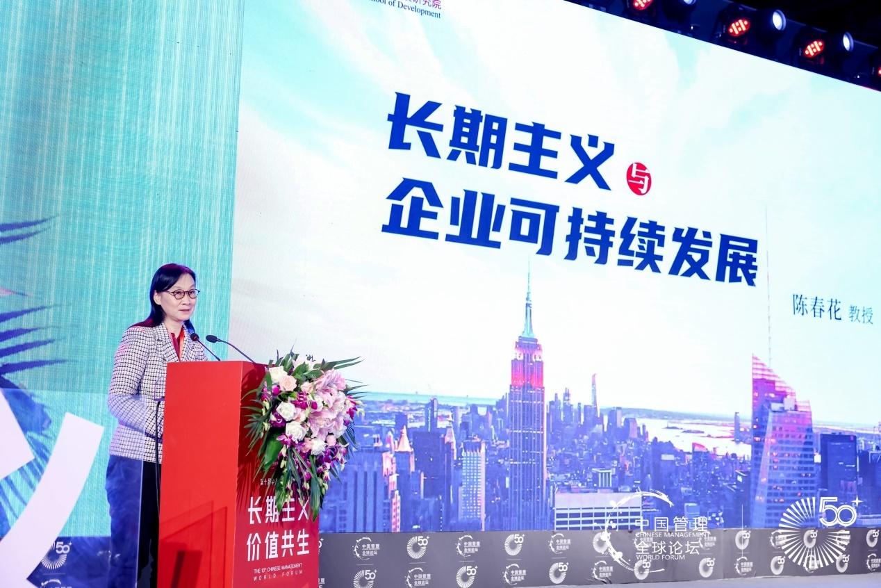 第十届中国管理·全球论mm什么意思 坛发布《C50+年度洞察》 论道管理新时代