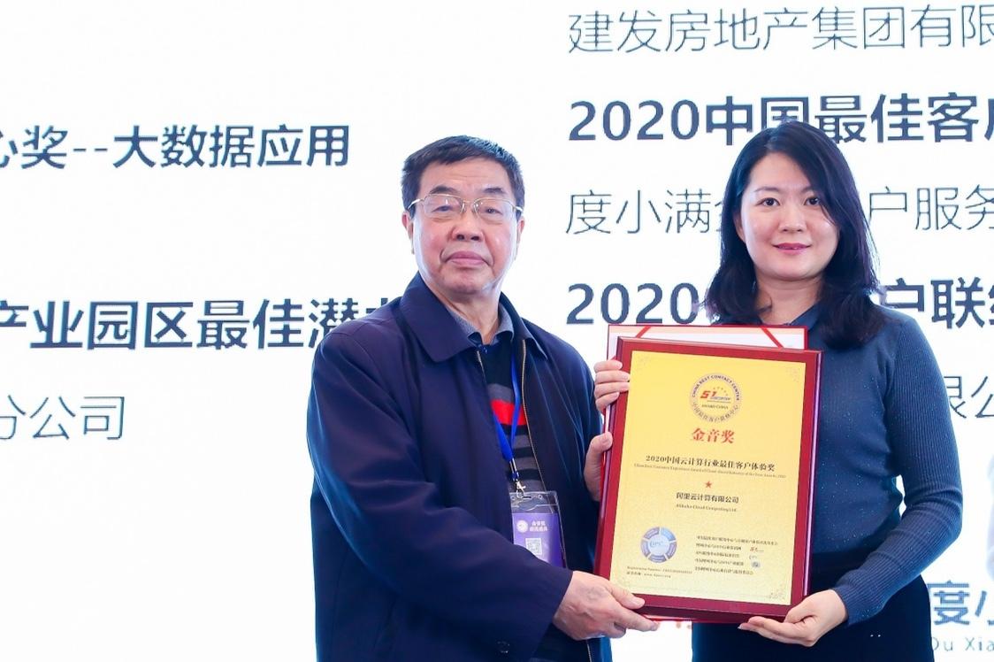 """2020年""""金音奖""""揭晓,阿里云斩获中国云计算行业最佳客户体验奖"""