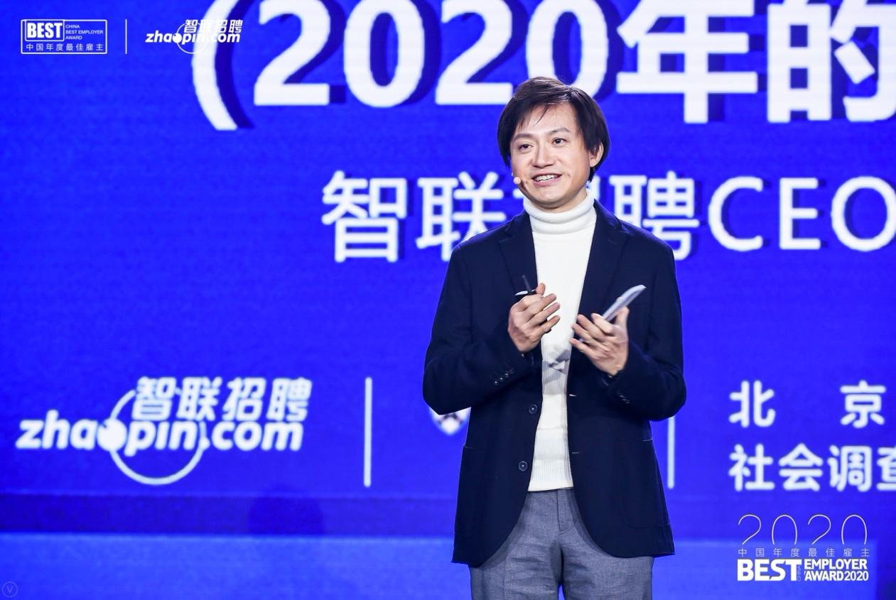 智联招聘CEO郭盛:安全感是赢取企业超额收益的生产力