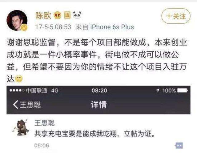 王思聪曾不看好共享充电宝行业。图片来自陈欧微博。