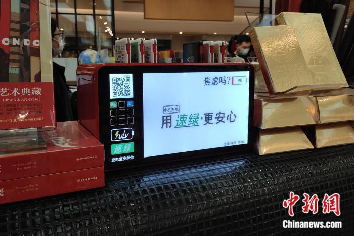 书店内摆放的共享充电宝。中新网记者 张旭 摄