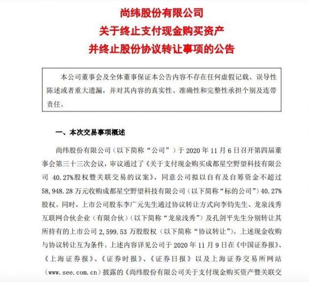 尚纬股份:终止收购罗永浩直播电商业务运营主体星空野望