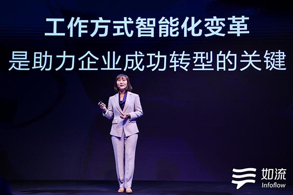 百度CIO李莹:工作方式智能化变革助力企业转型插图