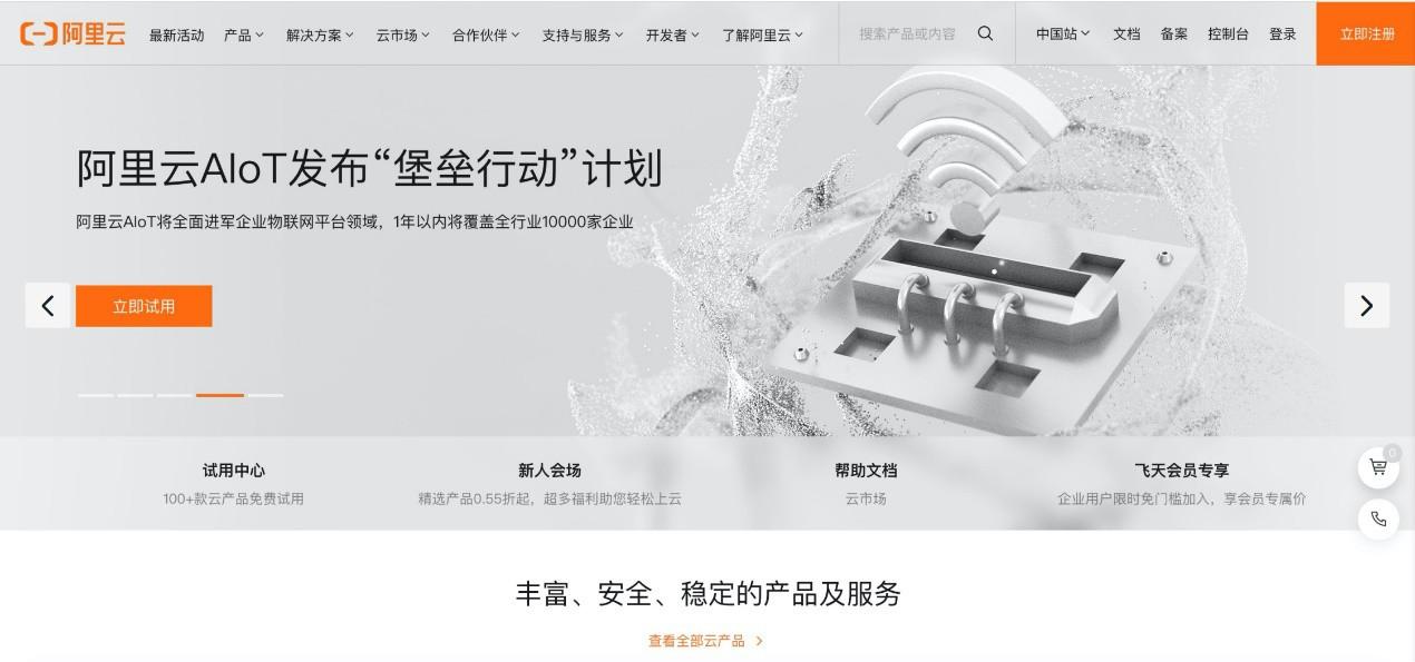 """阿里云AIoT启动""""堡垒行动"""" 企业物联网平台年内覆盖1万家客户插图"""