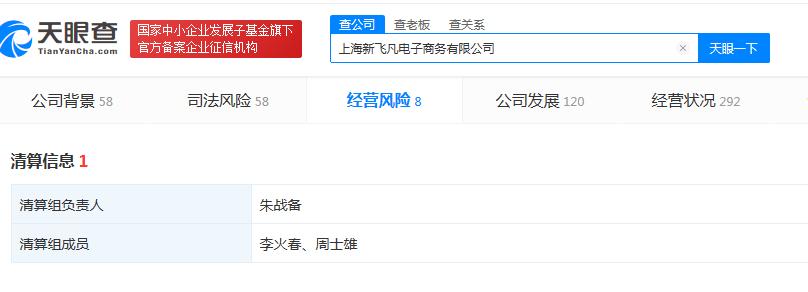 万达旗下电商平台新飞凡正式注销 清算组成员为李火春、周士雄