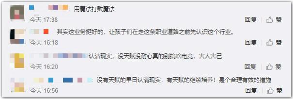 电竞劝退业务:劝退九成青少年