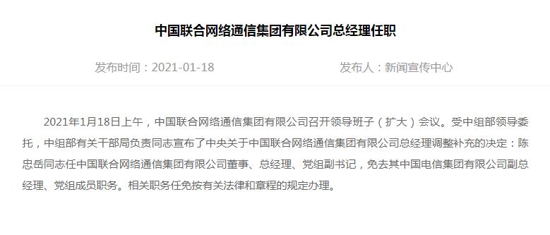 中国电信副总陈忠岳调任中国联通总经理 填补近十个月空缺