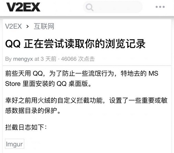 腾讯致歉PC版QQ读取浏览记录:只为判断是否恶意登录