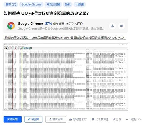 """腾讯致歉""""QQ读取浏览器历史"""":发布全新的PC QQ版本"""
