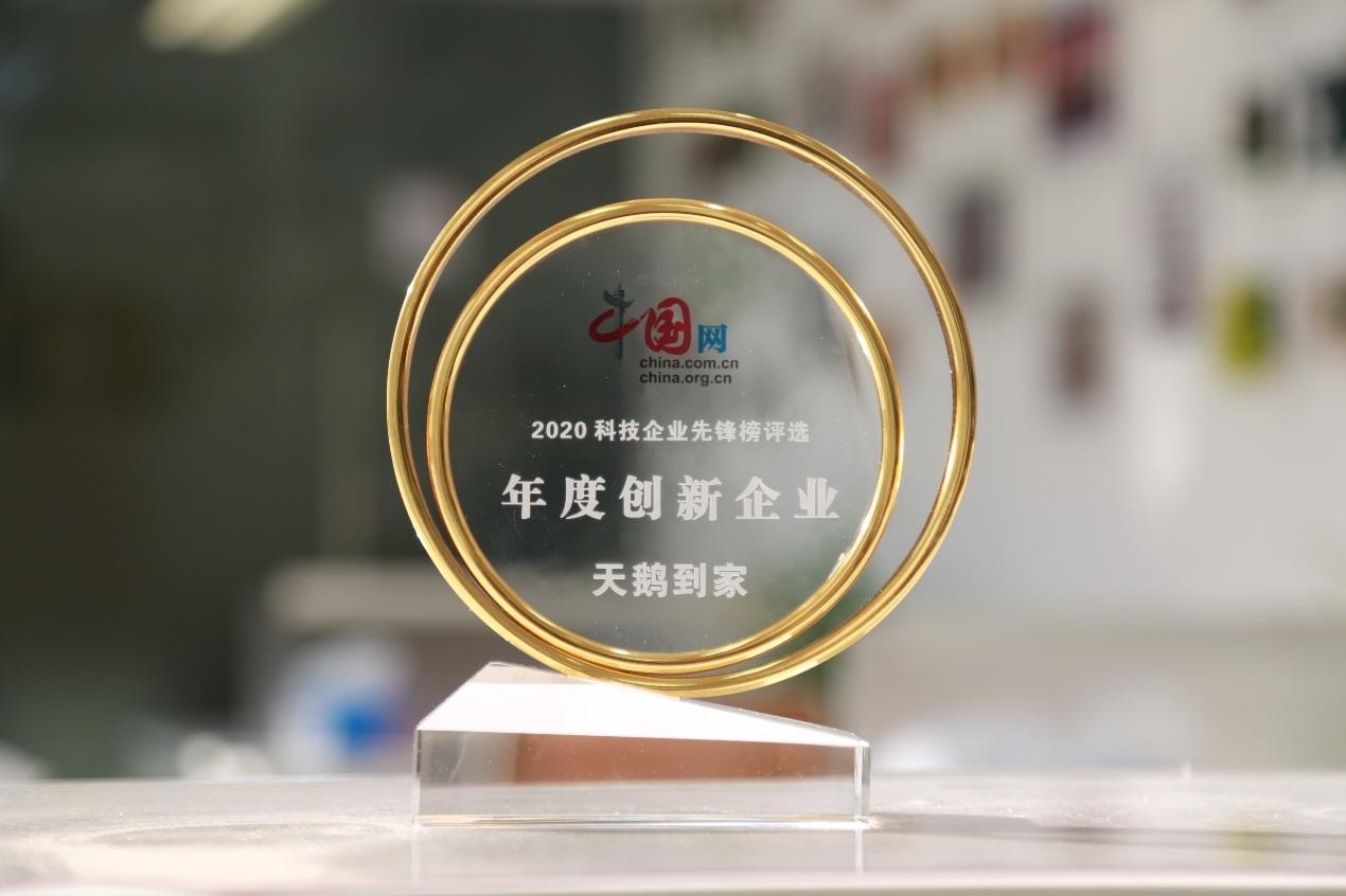 天鹅到家入围中国网科技企业先锋榜 发挥示范作用引领家政行业发展