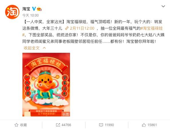 """淘宝春节氛围组启动年度锦鲤""""淘宝福禄娃"""" 一人中奖全家沾光插图"""