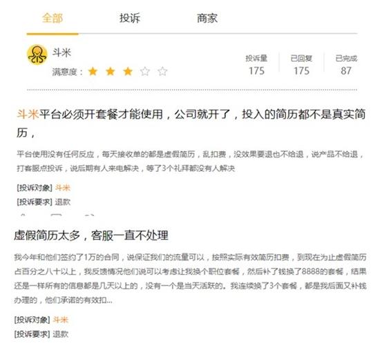 """斗米网被指充斥假简历:200多个简历中超半数""""无效"""""""