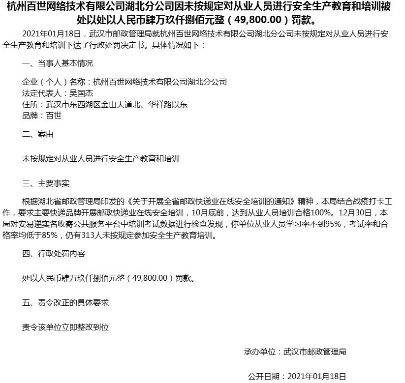 百世集团违规遭武汉邮政处罚