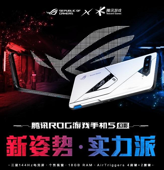 腾讯ROG游戏手机5发布 优化体验六指操控