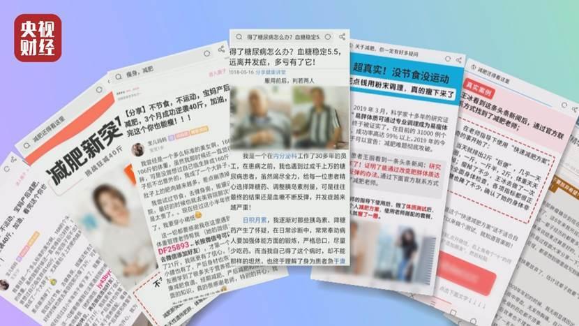 揭秘360搜索医药广告造假链条,UC浏览器涉及为无资质公司投虚假医药广告插图6