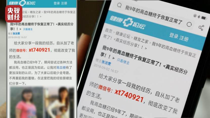 揭秘360搜索医药广告造假链条,UC浏览器涉及为无资质公司投虚假医药广告插图2