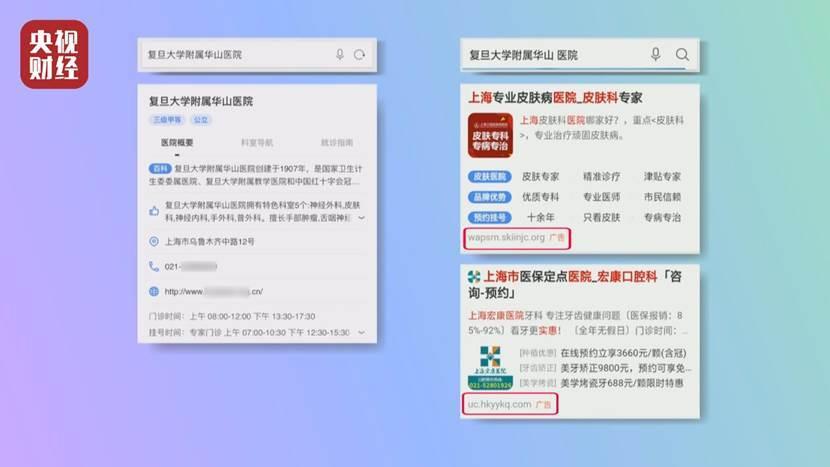 揭秘360搜索医药广告造假链条,UC浏览器涉及为无资质公司投虚假医药广告插图16