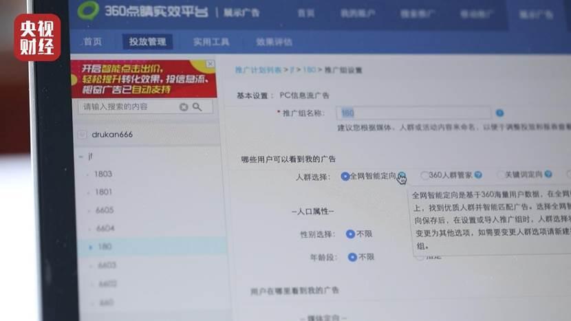 揭秘360搜索医药广告造假链条,UC浏览器涉及为无资质公司投虚假医药广告插图12