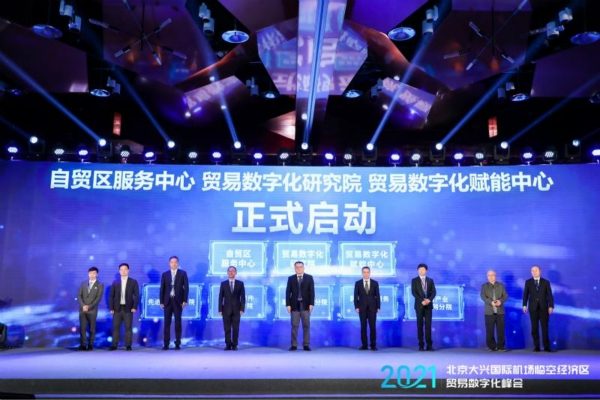 贸易数字化赋能高质量发展 北京大兴国际机场临空经济区贸易数字化峰会在京举办