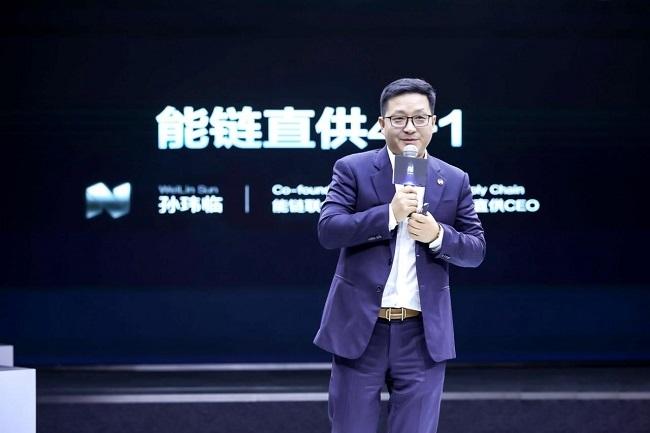 能链联合创始人、执行总裁、能链直供事业群CEO孙玮临
