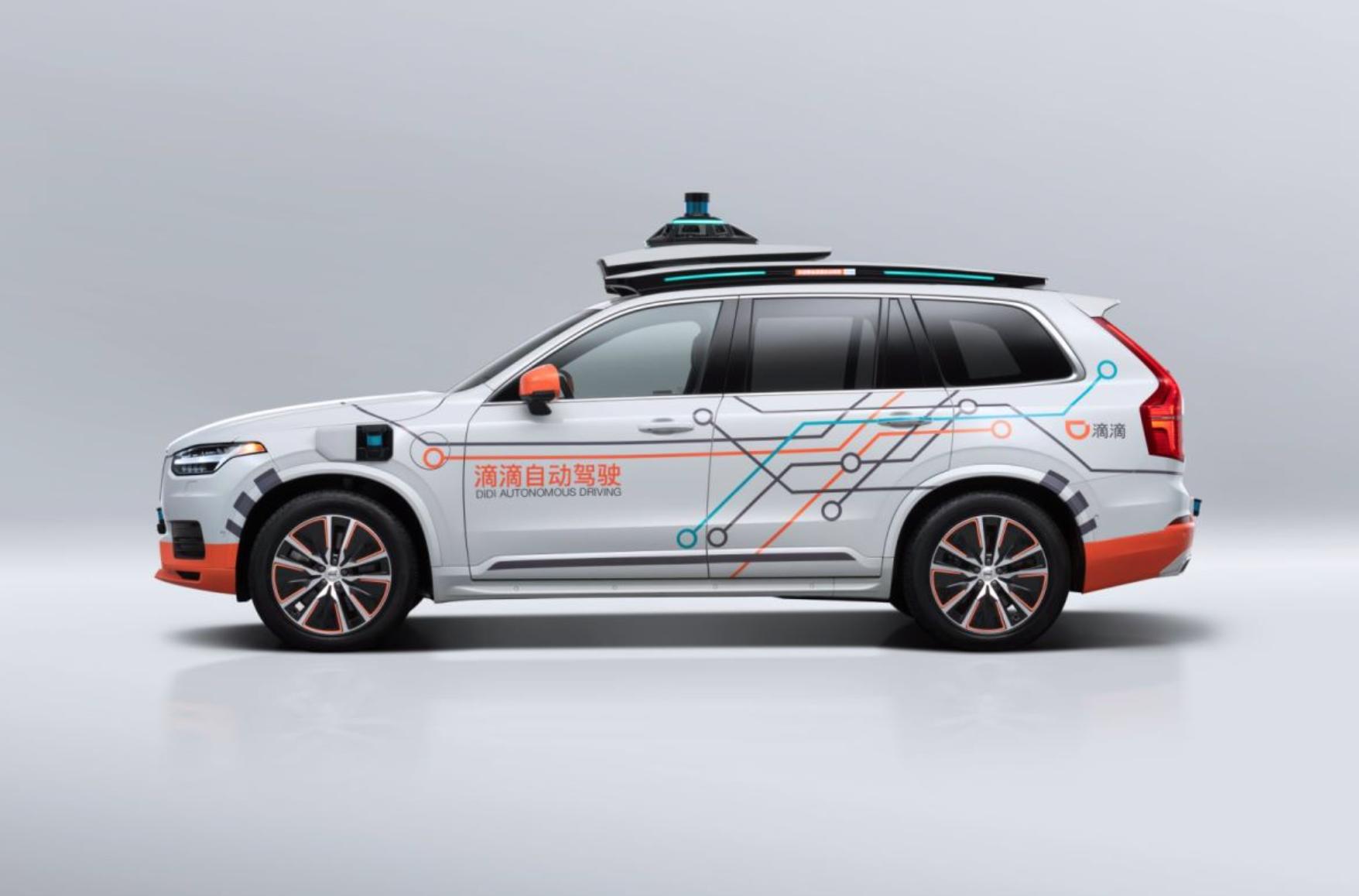 滴滴自动驾驶携手沃尔沃汽车打造自动驾驶测试车队