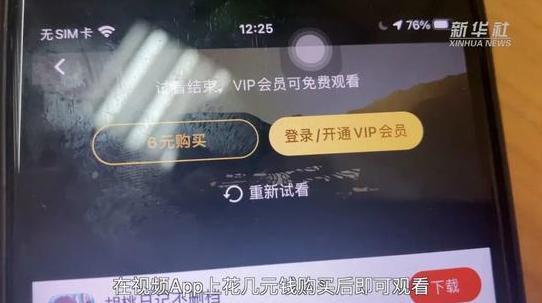 新华社点名QQ音乐、酷狗音乐、网易云音乐诱导粉丝氪金