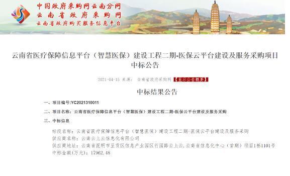 云南省医保平台即将开启建设 采用阿里云技术支持