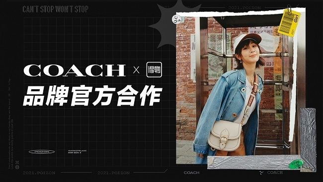 COACH品牌与得物App达成官方合作,引领潮流拥抱年轻消费