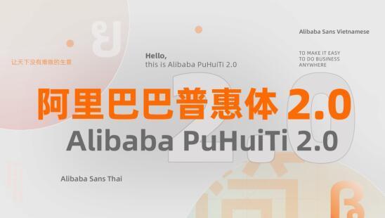 """阿里发布""""阿里巴巴普惠体2.0"""" 免费向全社会开放下载和使用"""