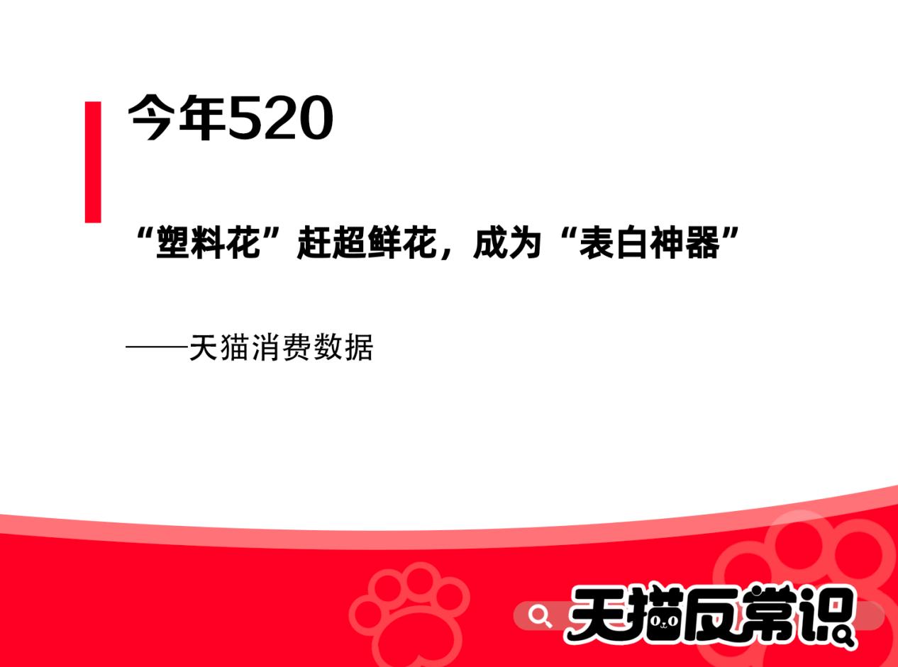 """天猫""""反常识"""":520""""塑料花""""追上鲜花成为""""表白神器"""""""