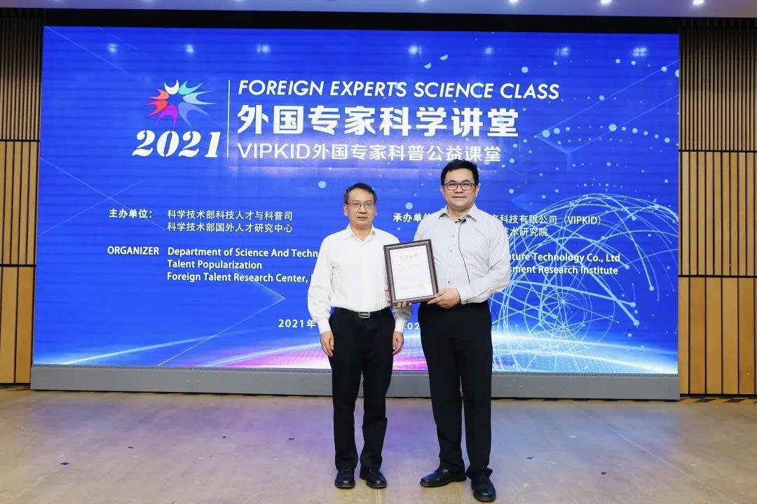 "VIPKID CTO郑子斌在北京一零一中学讲授""人工智能与未来学习"""