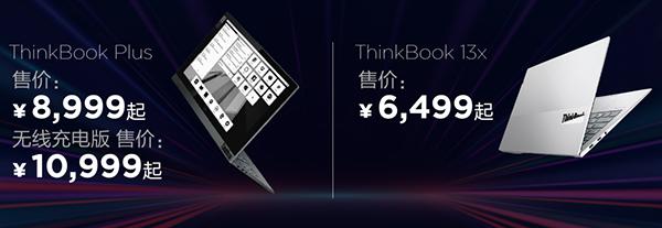ThinkBook倾力发布多款家族新品 开启产品新青年新前途狂奔之旅