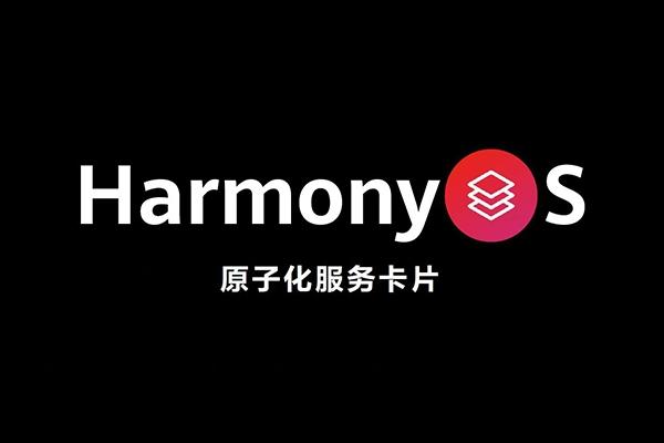 华为正式发布HarmonyOS 2系统 支持Mate 40系列等百款设备升级
