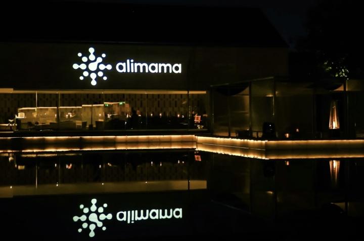 阿里巴巴副总裁家洛:全域智能营销助力商家降本增效 实现超线性增长