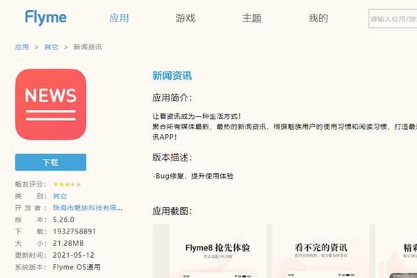 新闻资讯app因违反必要原则等问题遭网信办通报整改