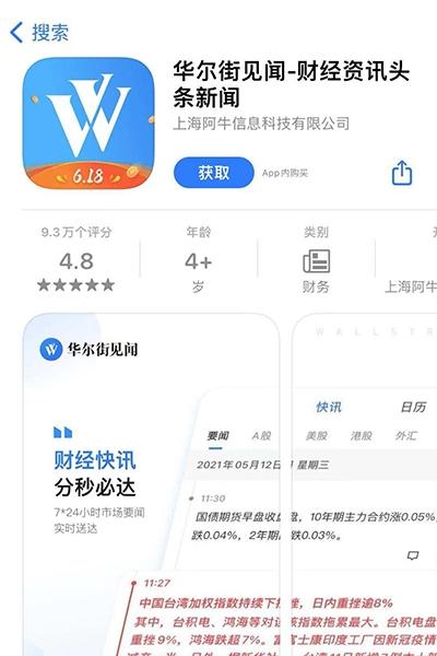 因未经用户同意收集使用个人信息 华尔街见闻app遭网信办通报整改