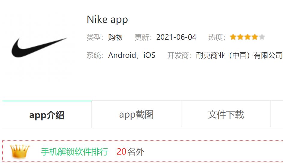 耐克旗下NikeAPP遭网信办通报整改 涉及多项侵害个人信息行为