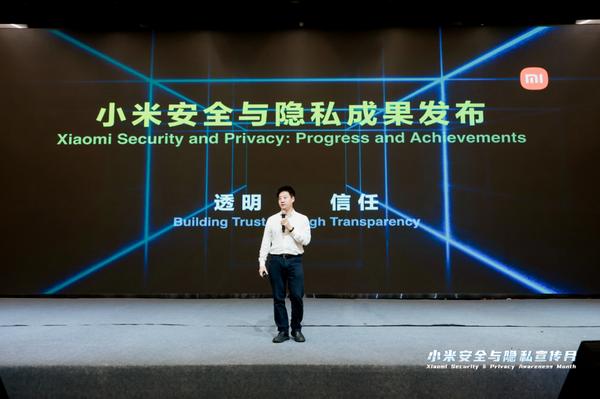 进一步提升用户信息安全保护意识 第二届小米安全与隐私宣传月落幕