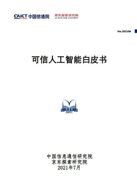 聚焦AI,共谋善治——京东探索研究院联合中国信通院正式发布国内首本《可信人工智能白皮书》