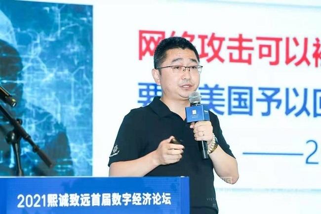 熙诚致远举办首届数字经济论坛 探讨企业数字转型之策