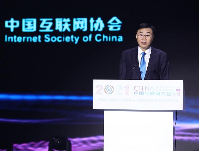 2021中国互联网大会开幕 尚冰:携手推动中国互联网发展实现新跨越