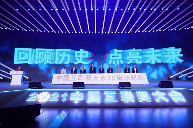 中国互联网大会20周年:为行业搭建交流合作平台 参会企业累计超万家
