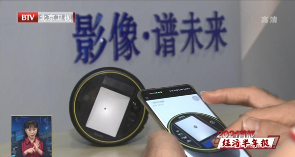BTV聚焦北京经济发展新动能 影谱科技探索数字经济高质量发展新路径