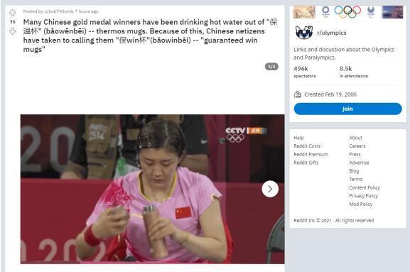 东奥会保温杯引发全球热议 中国奥运健儿带火养生文化