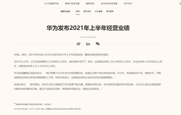 """""""华为发布2021年上半年经营业绩:整体结果符合预期消费者业务收入1357亿元"""