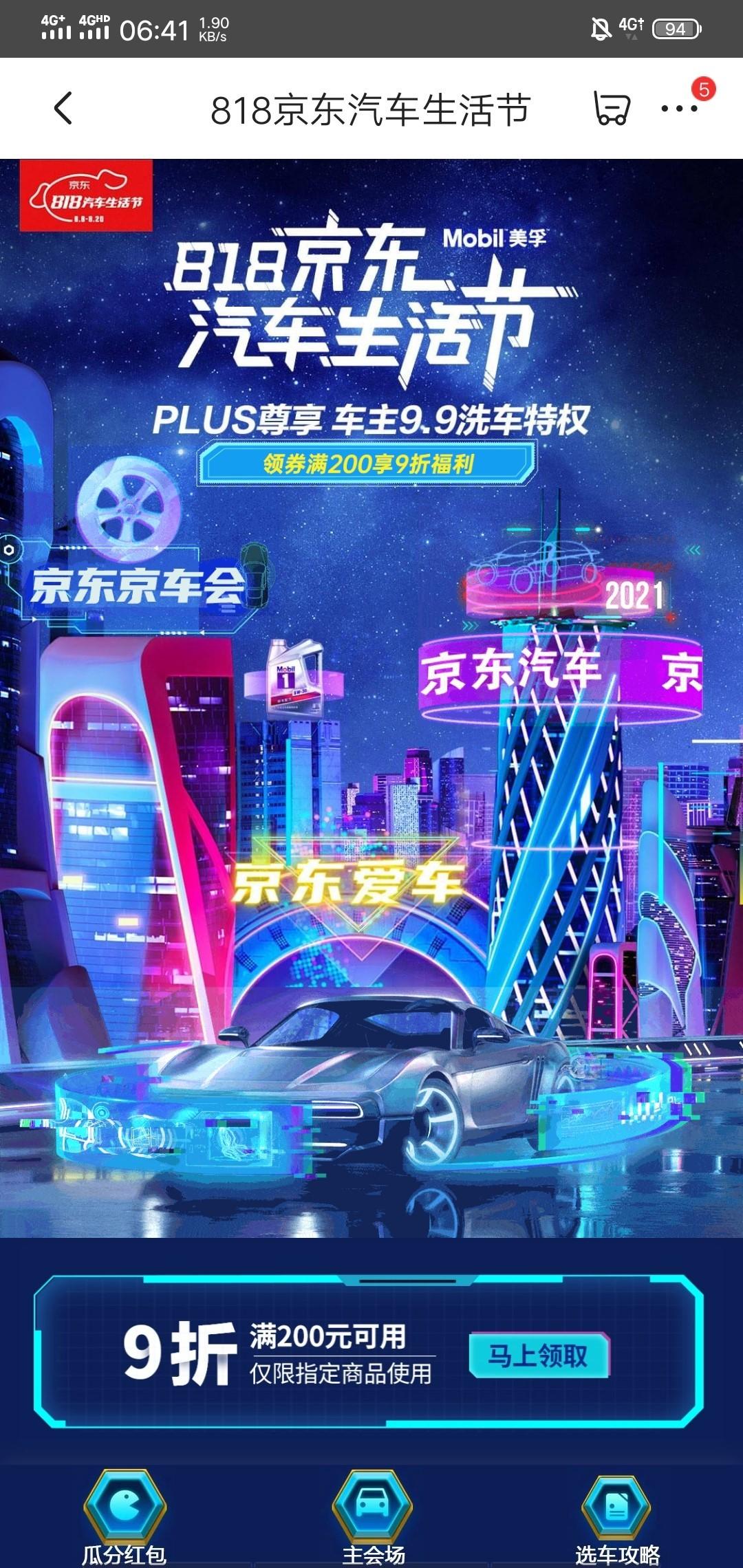"""""""首届818京东汽车生活节即将开启 全渠道服务打造一站式""""京""""质车生活"""