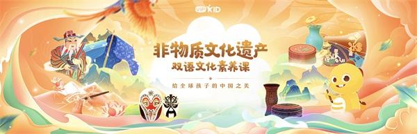 """""""VIPKID推出非遗双语文化素养课 让孩子足不出户领略中华文化之美"""